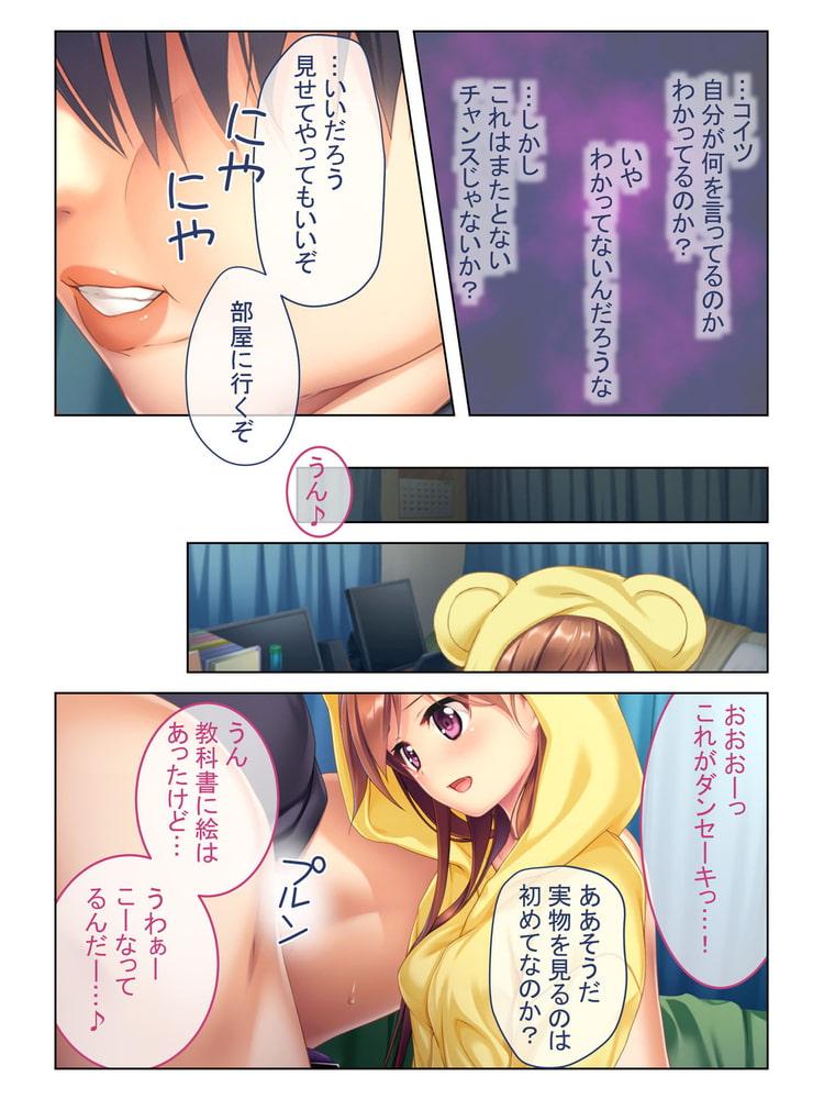年下女子とのエッチな体験談2 ~ウブなJ●義妹をヤッちゃった話~【シチュコレ!シリーズ】