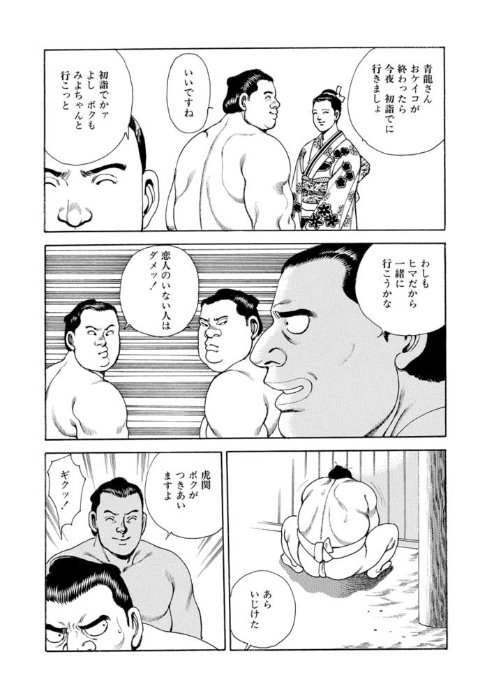 BJ288334 けっぱれ亀太郎8 [20210401]
