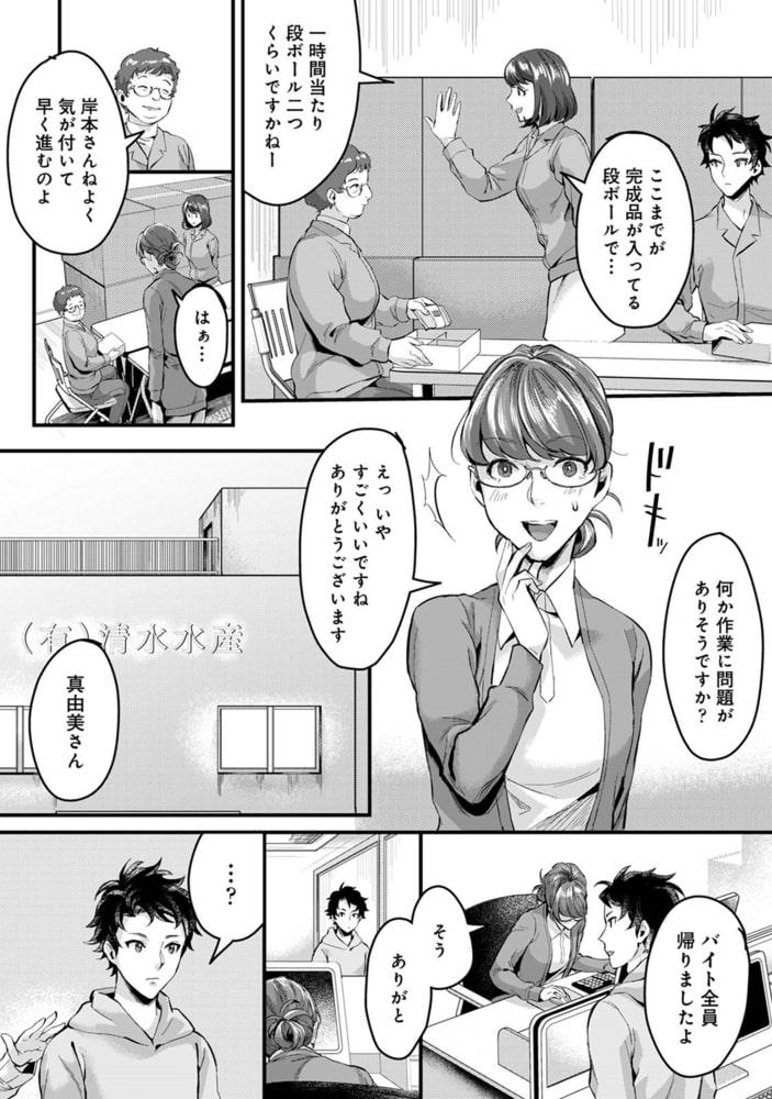 地味子の妄想快楽癖 第7話