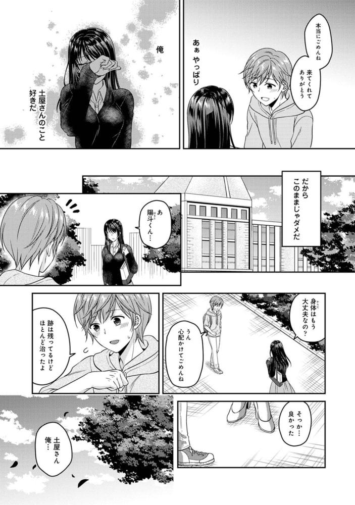 BJ288348 「お願い、抱いて…」好きになったあの娘は独りになったばかりで… 第6話 [20210403]