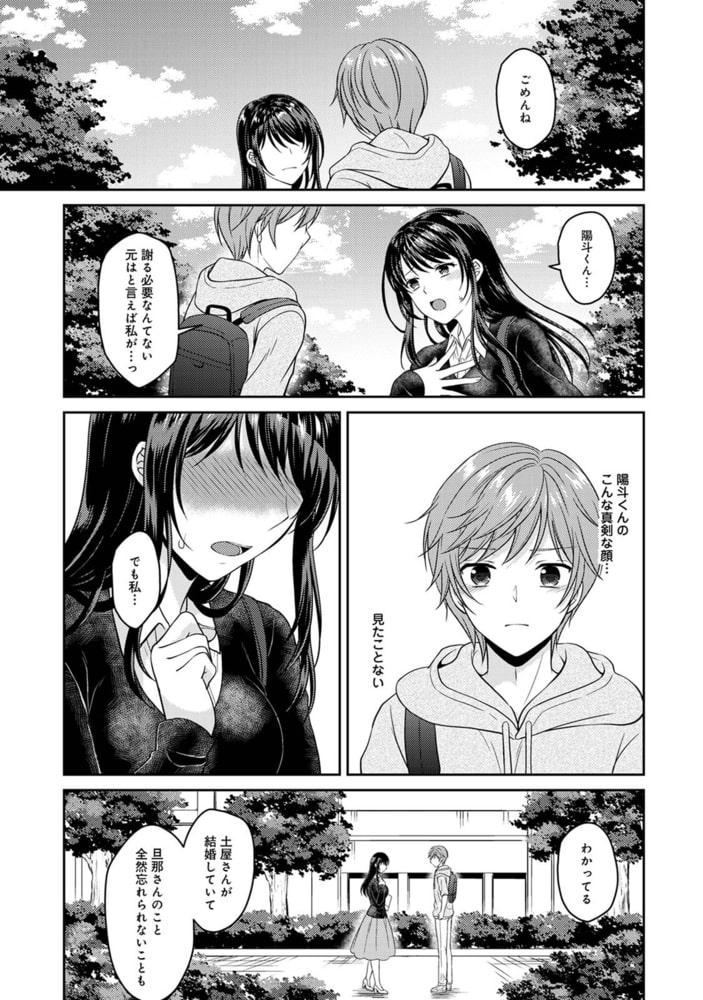 「お願い、抱いて…」好きになったあの娘は独りになったばかりで… 第6話