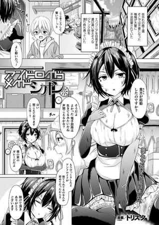 アンドロイドメイド シオン【単話】