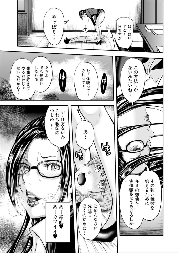 BJ288374 僕と先生と友達のママ [20210430]