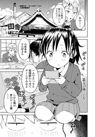 BJ288478 田舎ちゃん3 [20210407]