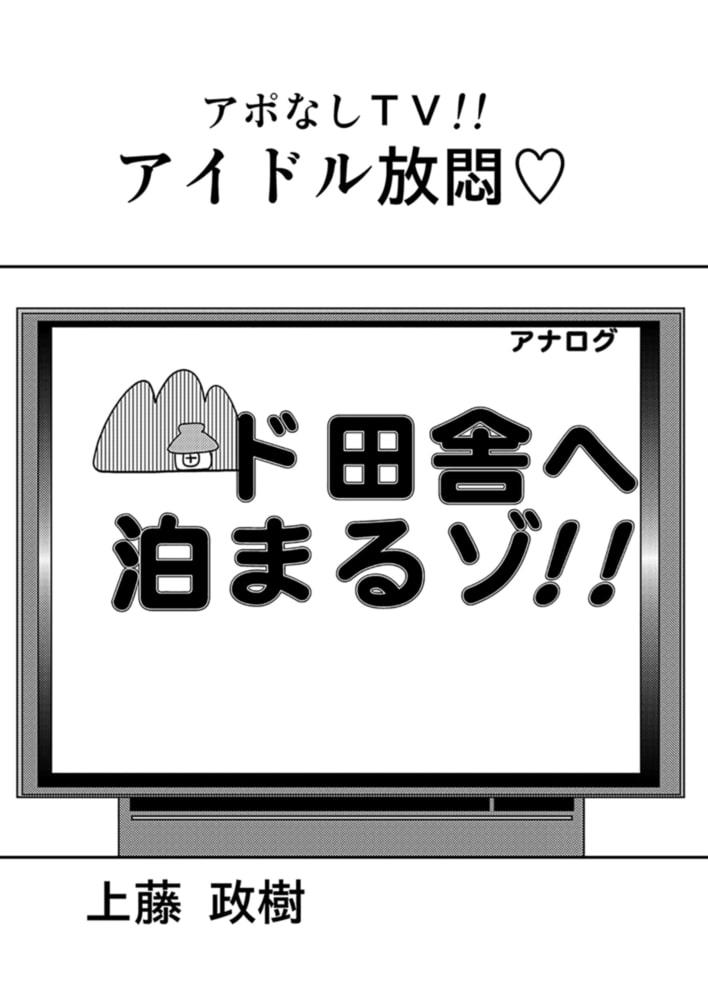 アポなしTV!!アイドル放悶