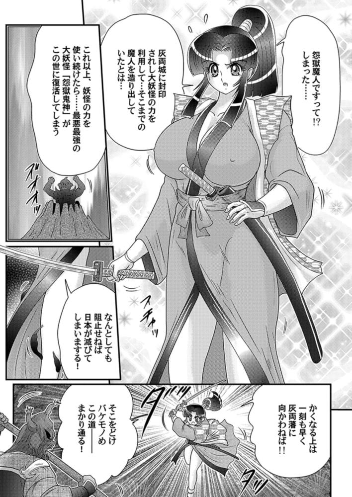 隠蜜剣士美雪見参!!