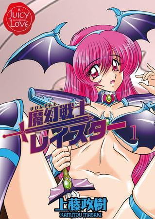 魔幻戦士レイスター 1