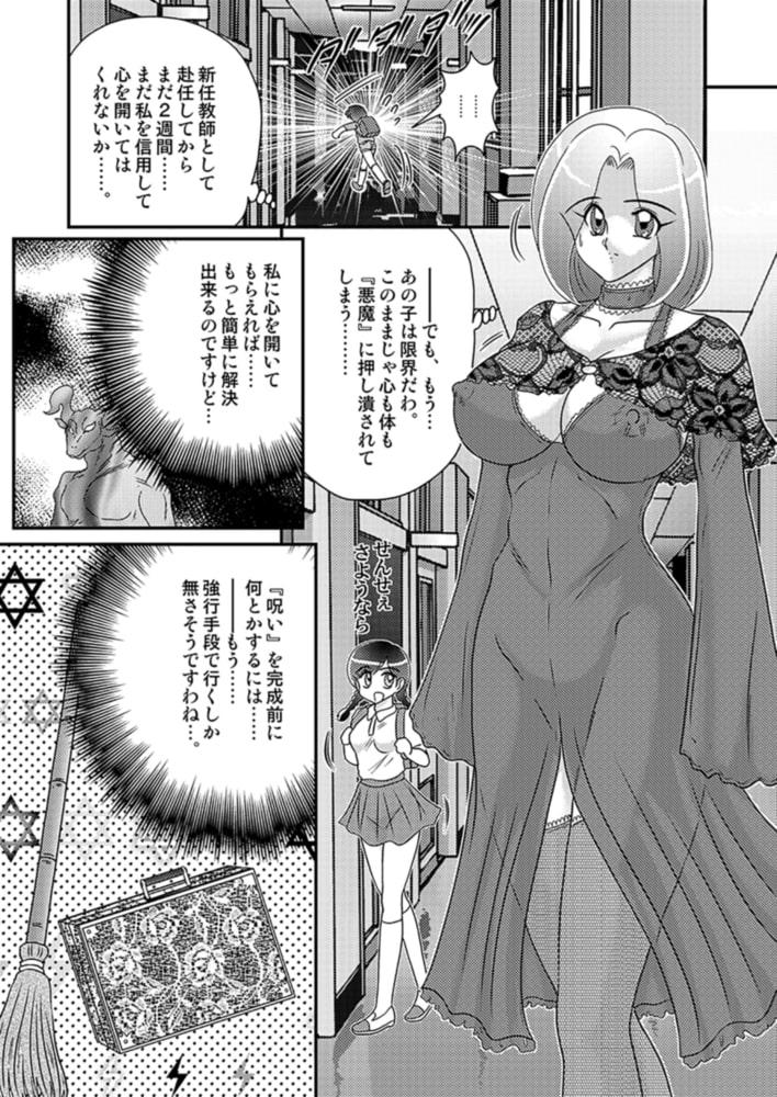 BJ288563 魔女な先生 黒猫魅紗 [20210423]