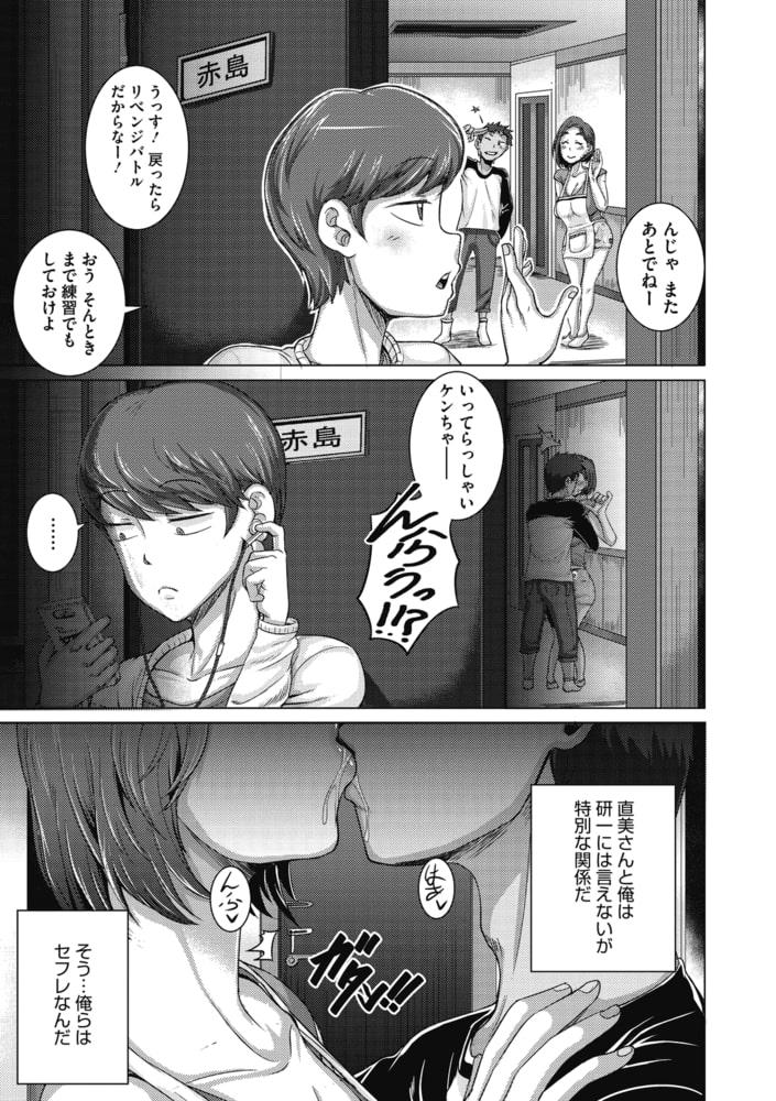 直美さんは俺のセフレ【単行本】
