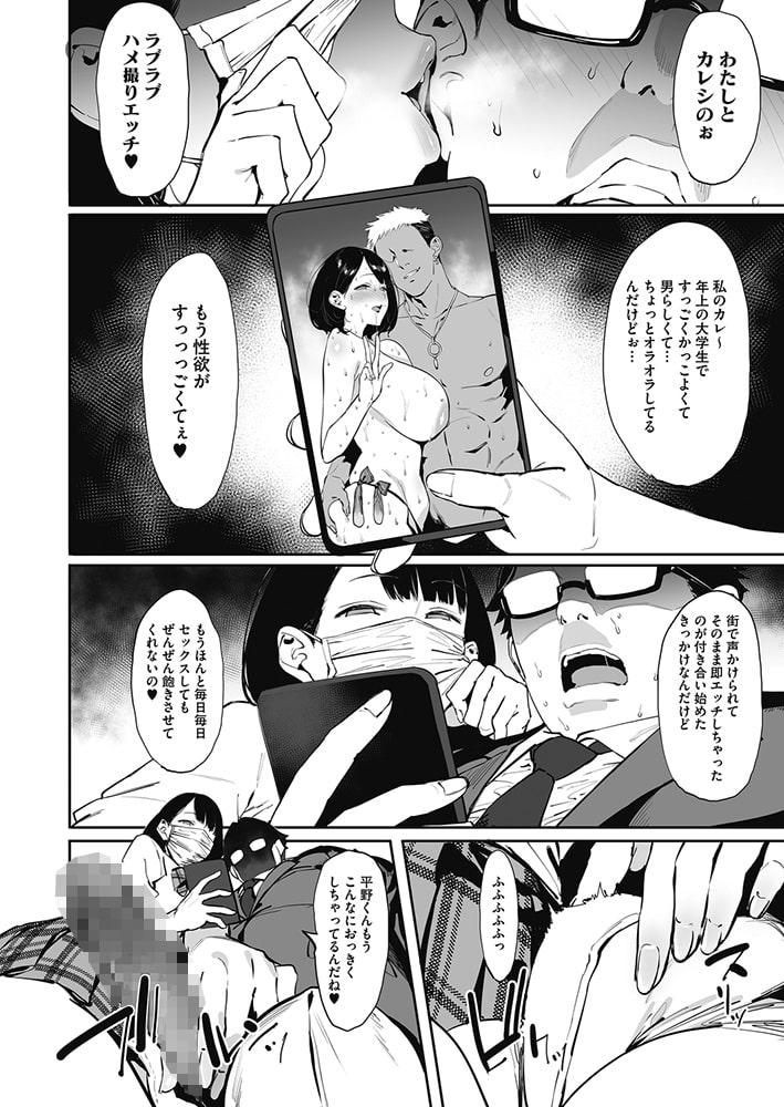 コミックホットミルク2021年05月号