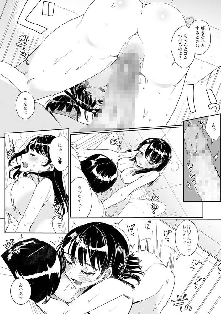 コミック刺激的SQUIRT!! Vol.23