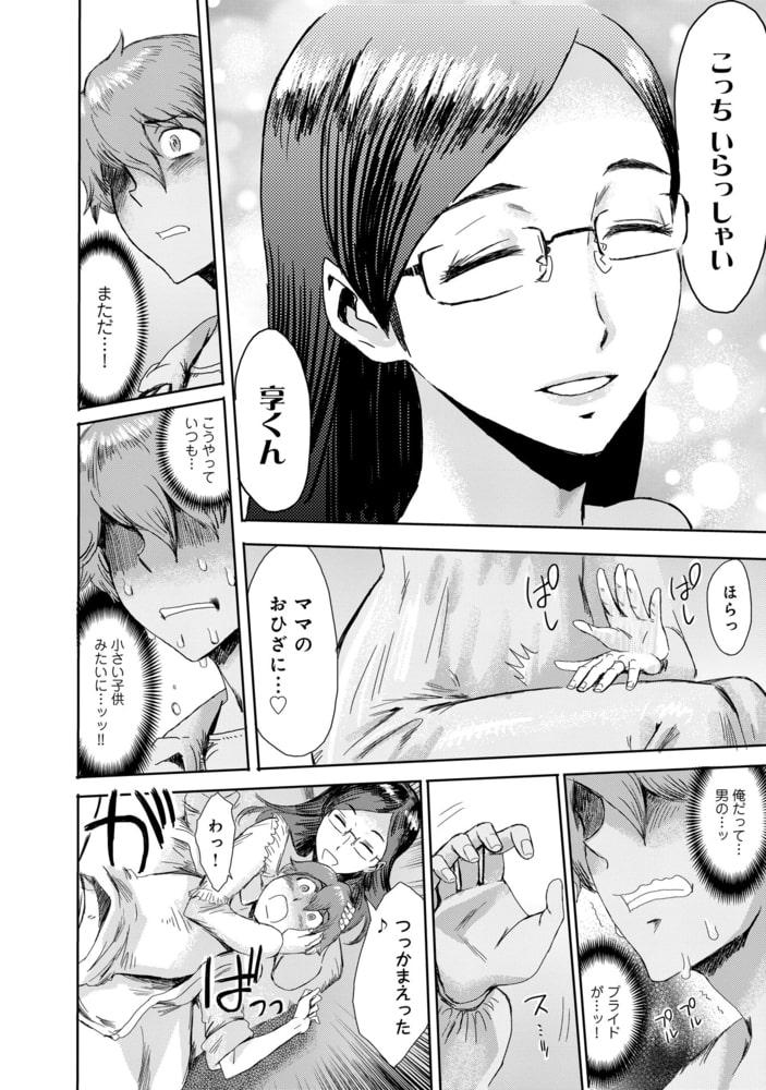 媚肉艶奏【合冊版】