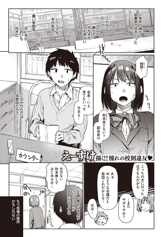 COMIC快楽天 2021年05月号