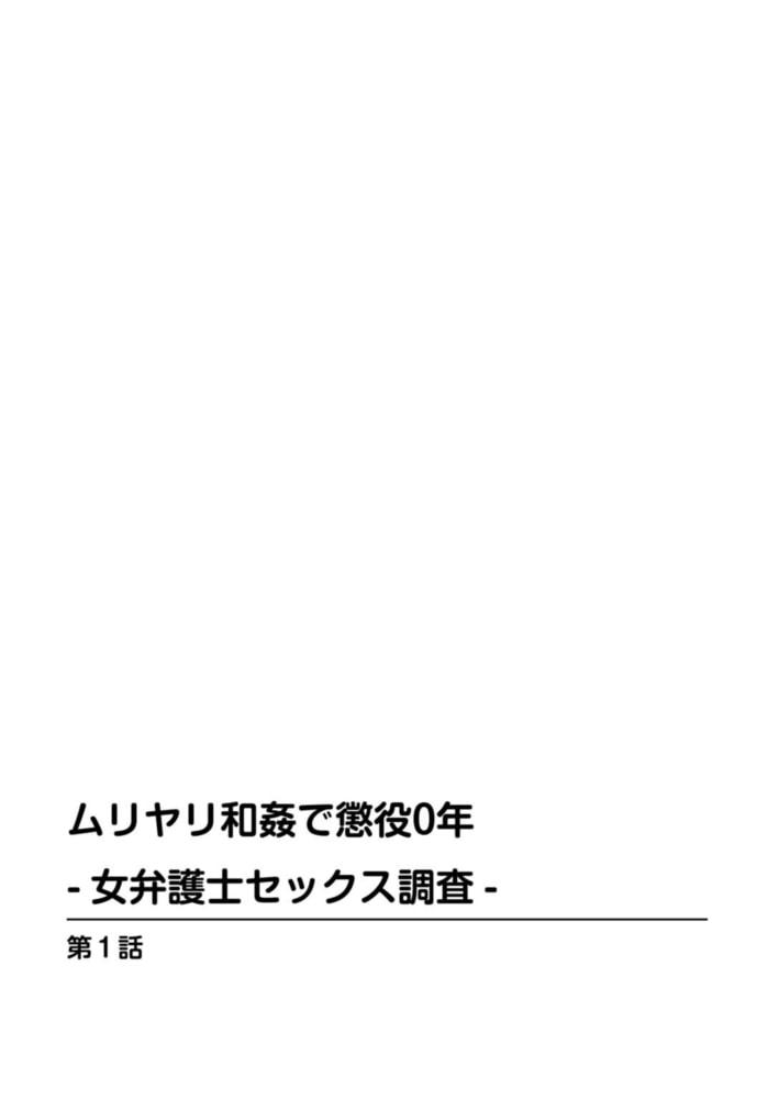 ムリヤリ和姦で懲役0年-女弁護士セックス調査-【増量版】 1巻