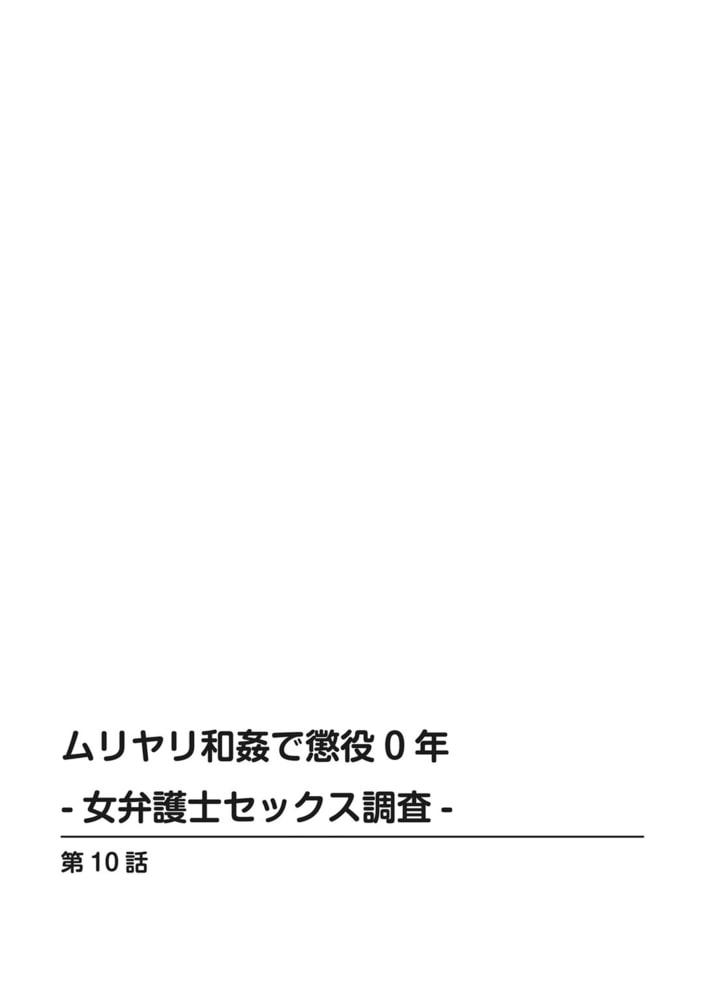 ムリヤリ和姦で懲役0年-女弁護士セックス調査-【増量版】 2巻