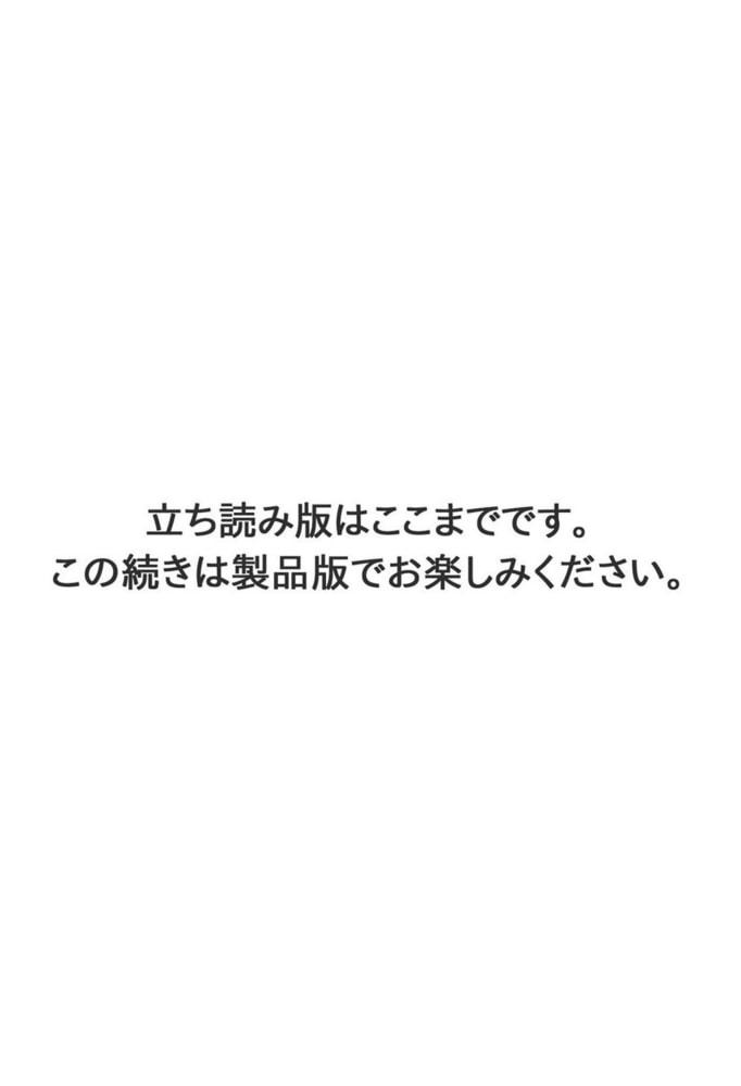 疼く人妻の濡らされた不倫事情【増量版】