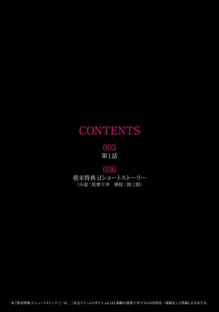 BJ288939 囚われた美少女捜査官 神代さくら THE COMIC 第1話 [20210403]