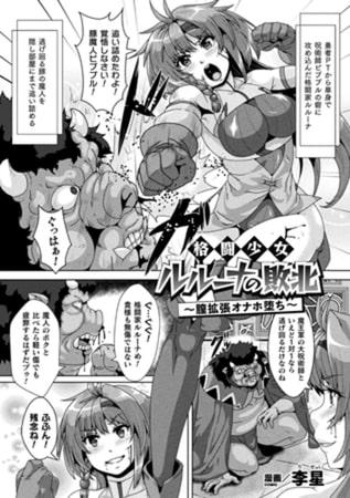 BJ288941 格闘少女ルルーナの敗北~膣拡張オナホ堕ち~ [20210403]