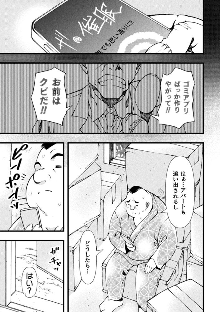 二次元コミックマガジン メスガキ男の娘制裁 イキる尻穴をわからせ棒でご指導ご鞭撻!Vol.1