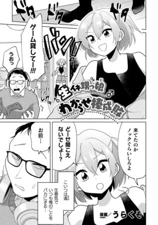 BJ288949 生イキ甥っ娘わからせ棒成敗 [20210403]