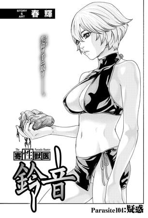 寄性獣医・鈴音【分冊版】 Parasite.104 疑惑