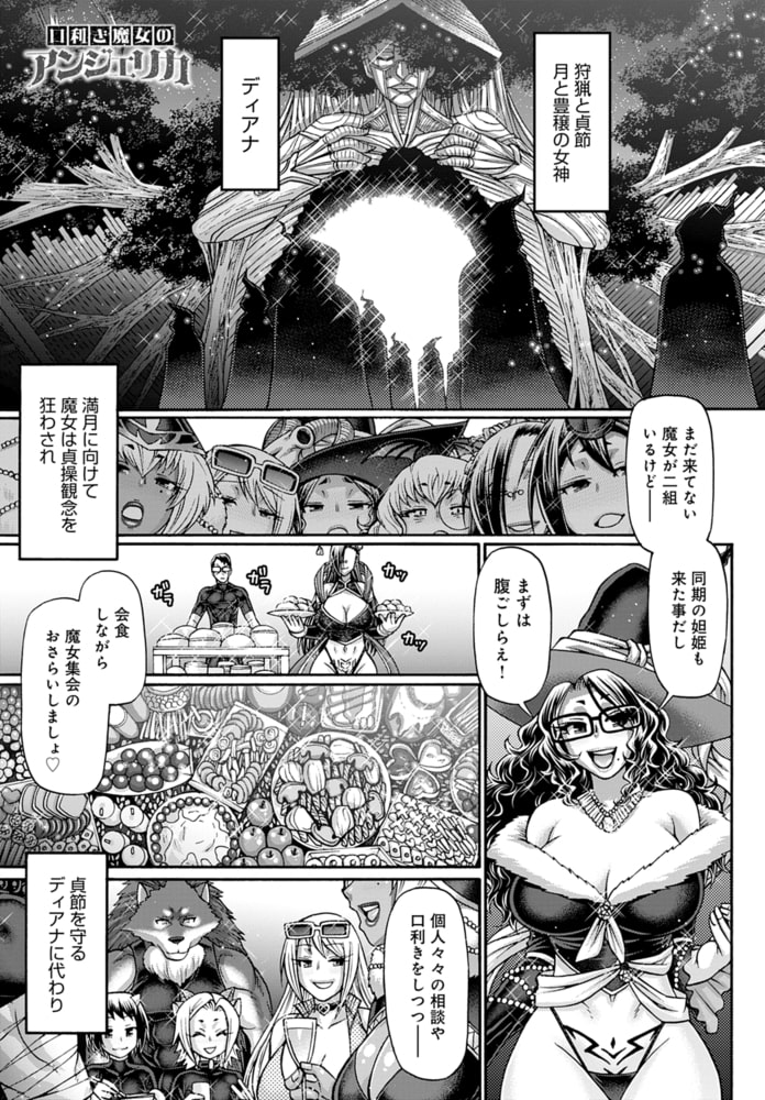 口利き魔女のアンジェリカ(8)
