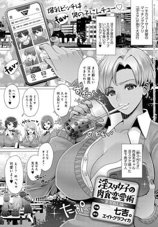 BJ289074 淫スタ女子の肉食恋愛術 ~黒ギャル編~ [20210420]