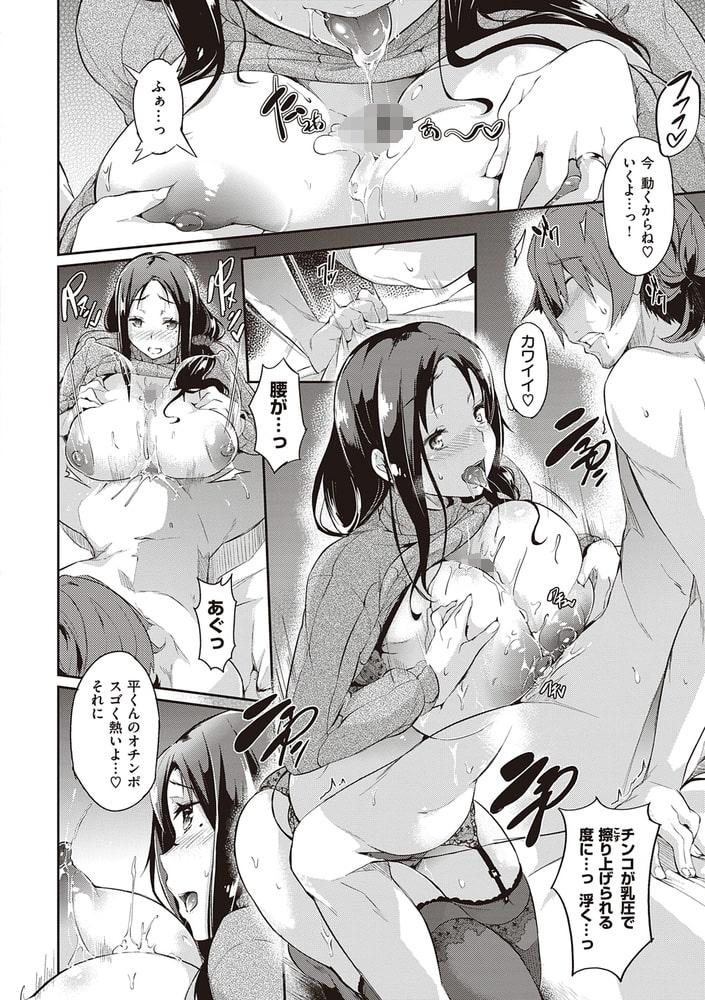 恋乳オーダー~おかわり~
