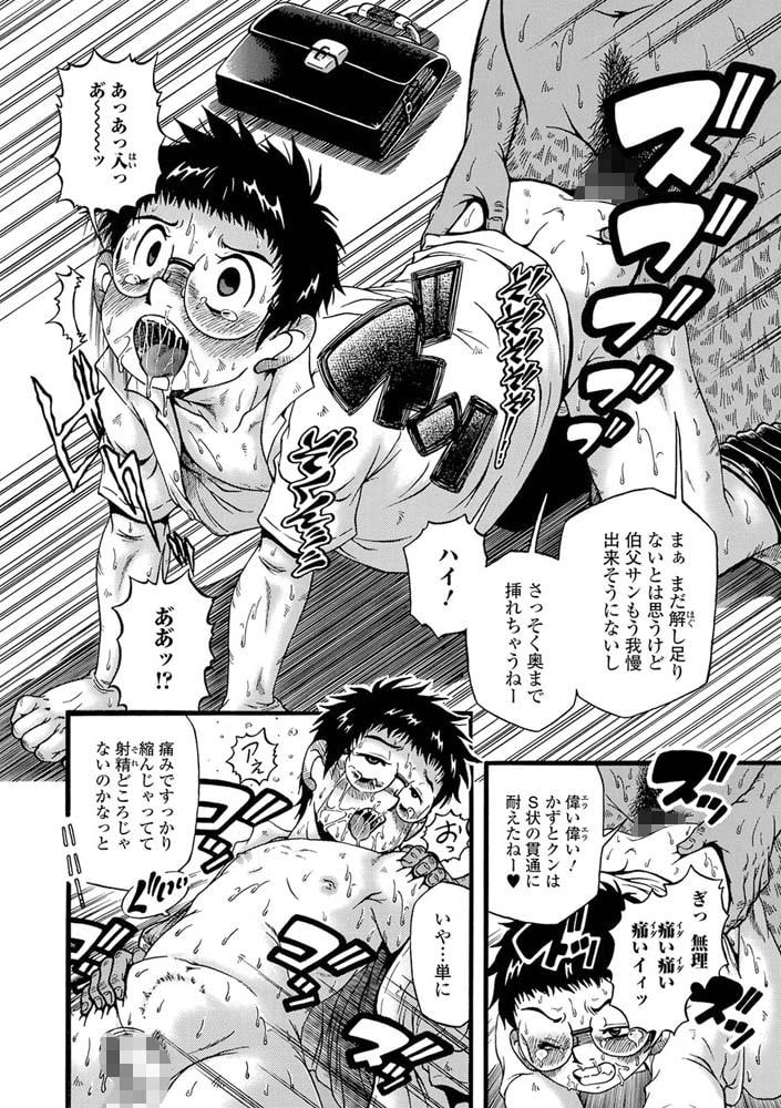 月刊Web男の娘・れくしょんッ!S  Vol.60