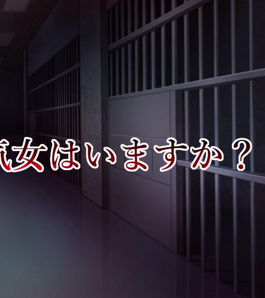 ようこそ淫乱メス豚監獄へ~浮気女に性義の鉄槌を!~ (2)