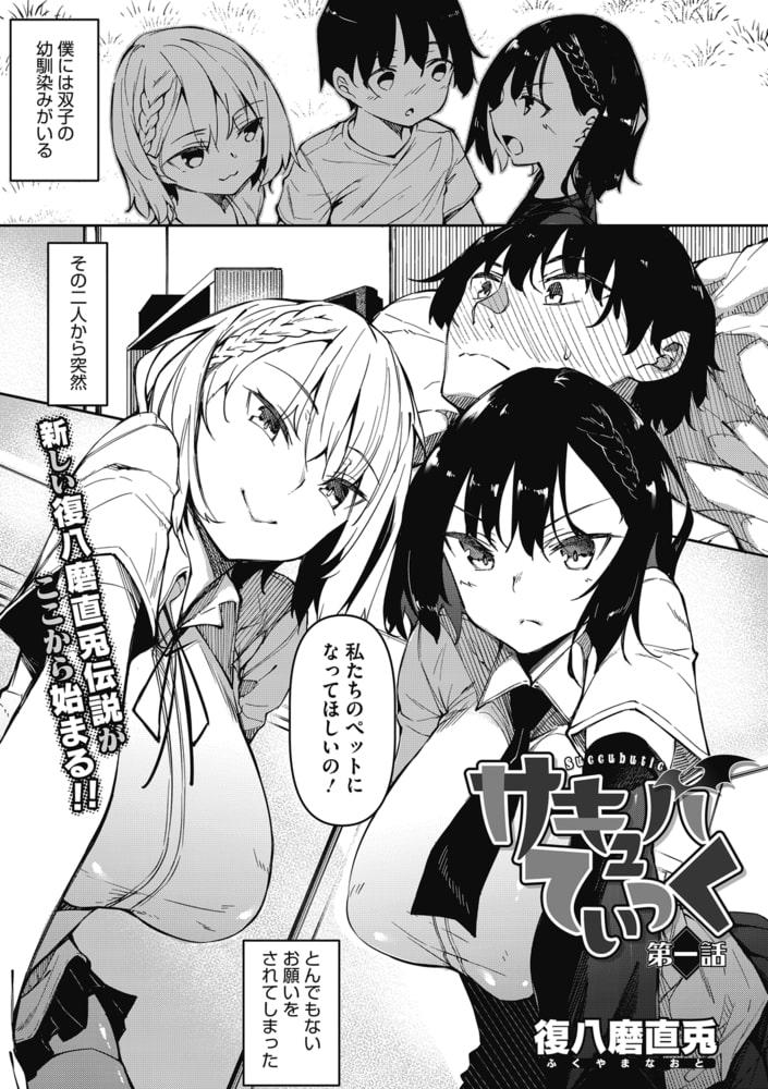 コアコレ 【搾精 交配 サキュバスNight】