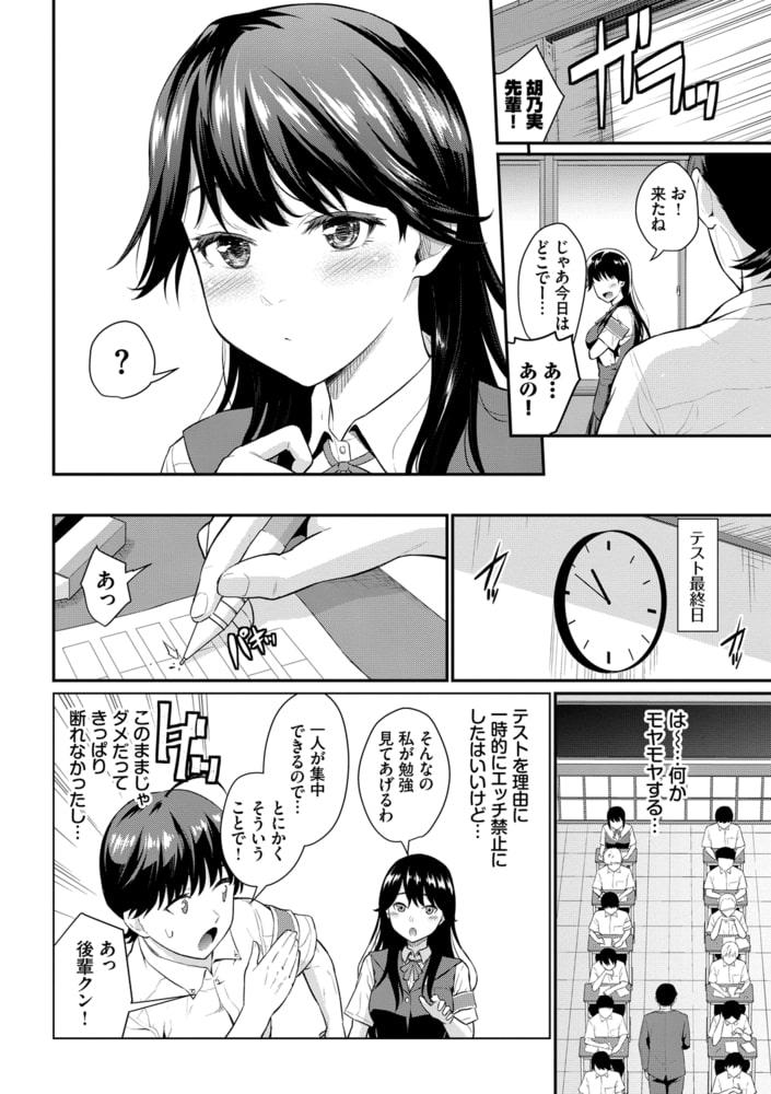 初恋スイッチ【電子限定版】