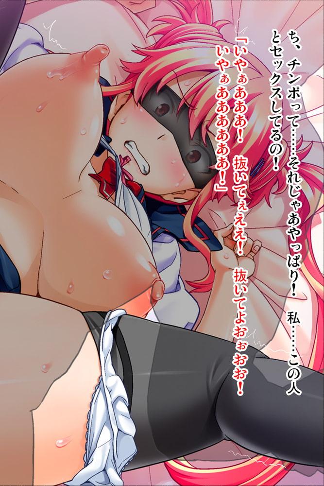 陰湿オタクにイカれる妹(彼女)アール版【前編】(フルカラー)