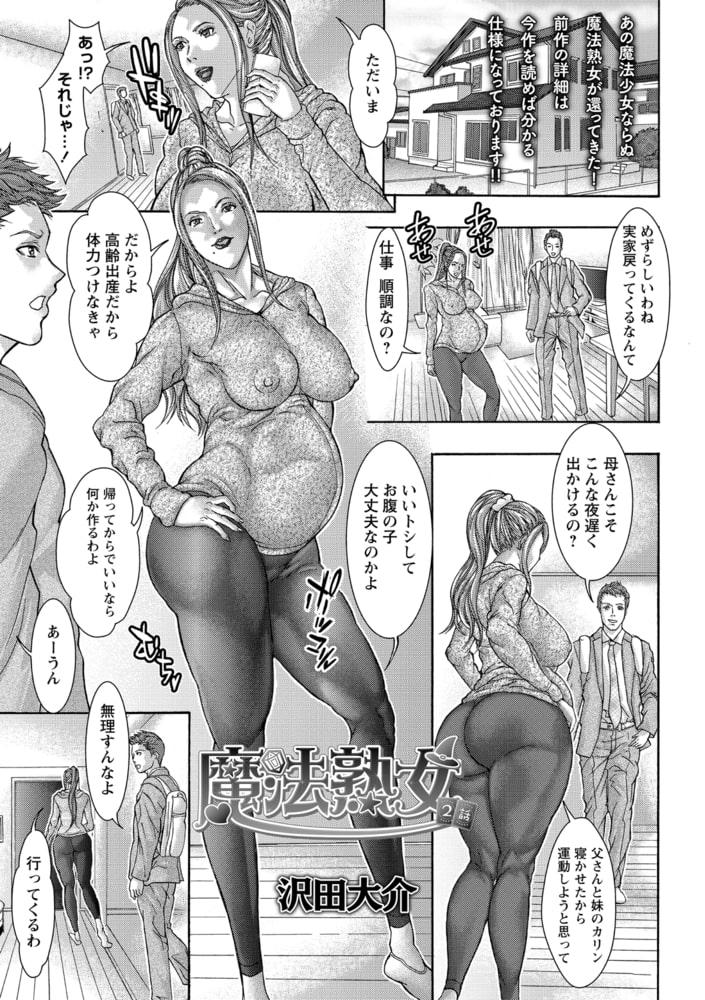 BJ289367 コミックマショウ 2021年5月号 [20210502]