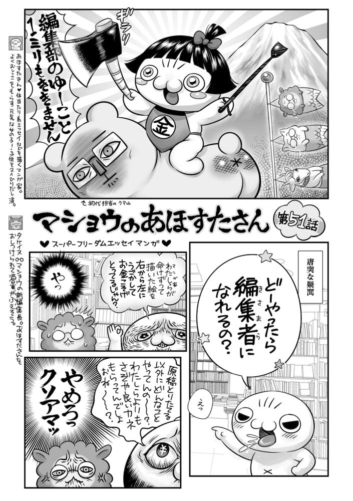 コミックマショウ 2021年5月号