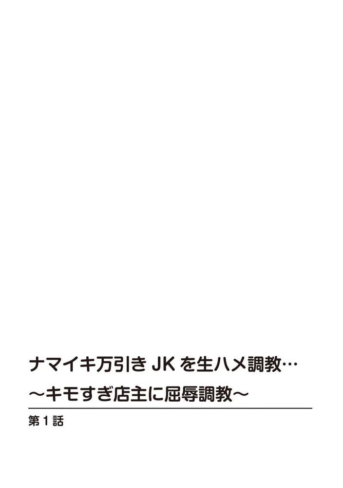 BJ289504 ナマイキ万引きJKを生ハメ調教…~キモすぎ店主に屈辱調教~ [20210423]