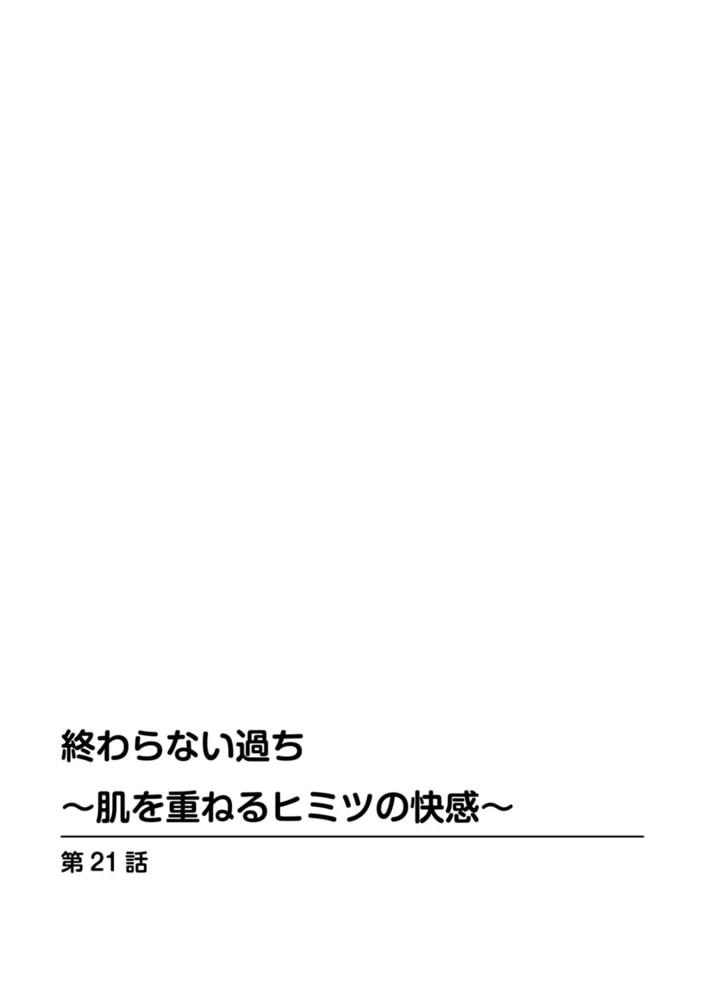 終わらない過ち~肌を重ねるヒミツの快感~【増量版】 3巻