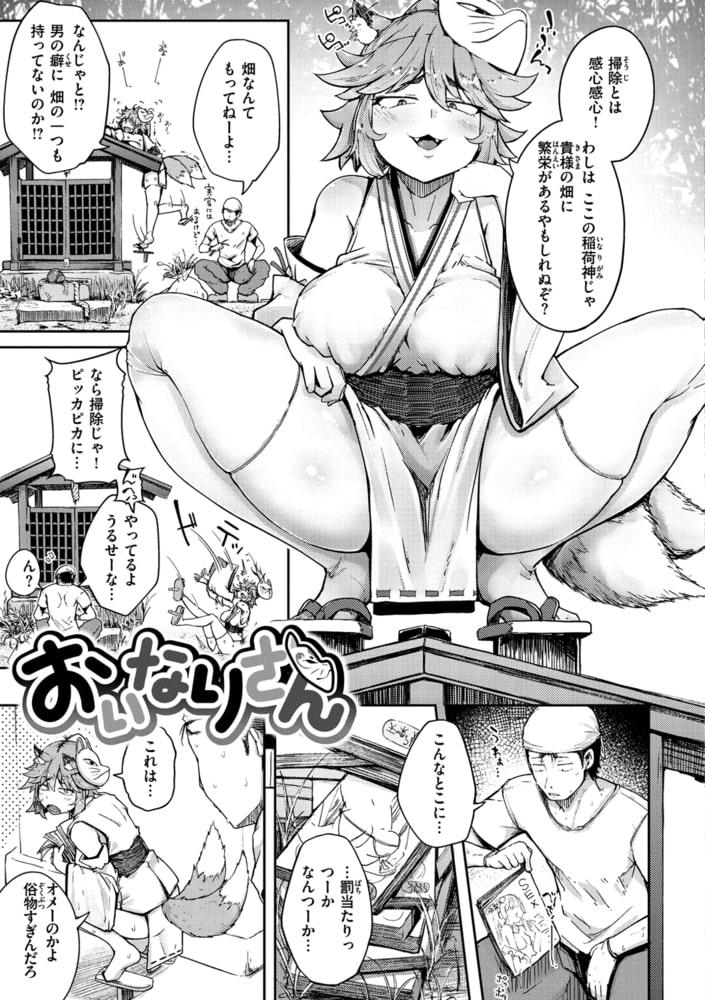 性のマモノのサンプル画像21