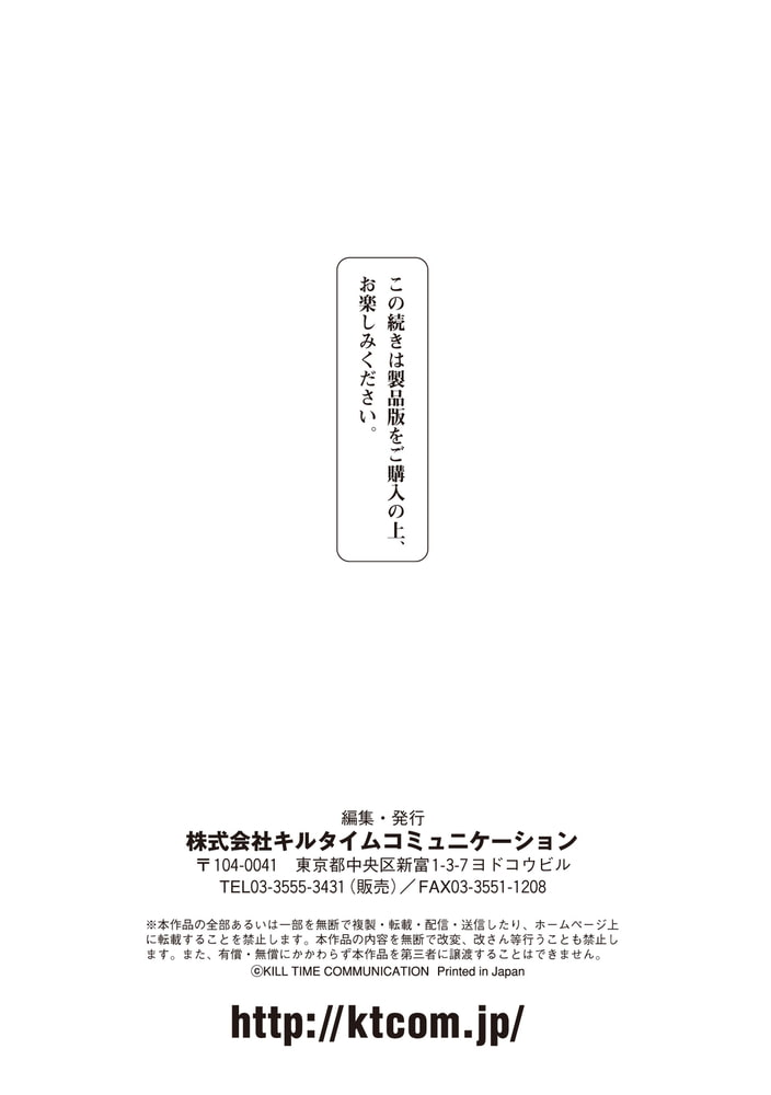 発情むちむちガールキャラクターデザイン集付き電子書籍限定版