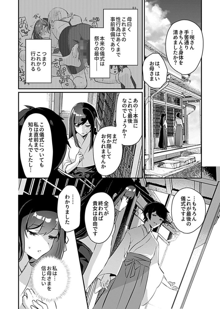 BJ289700 巫女の掟~極上ショタと子作りライフ~第3話 [20210430]