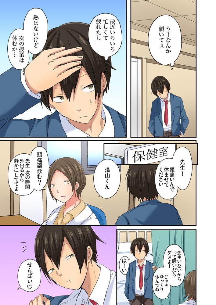 「へ~、風紀委員のくせに学校でイッちゃうんだぁ」~ギャル嫌いの俺がギャルに囲まれて!?(8)