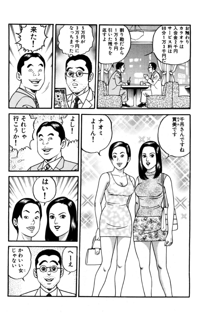 BJ289732 神棒たまらん 2 [20210413]