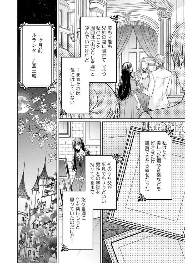 王弟殿下の甘い執愛~恋の匂いに発情中~