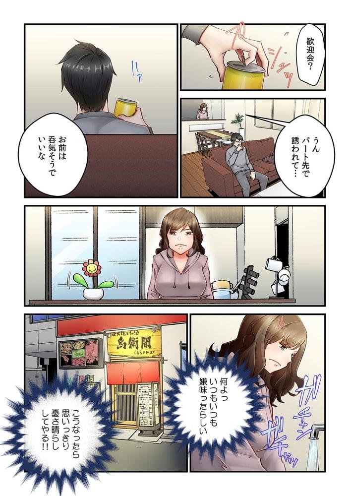 BJ290036 「今日は帰りが遅くなります…。」妻がパート先のヤリ〇ン大学生に堕ちた理由(2) [20210428]