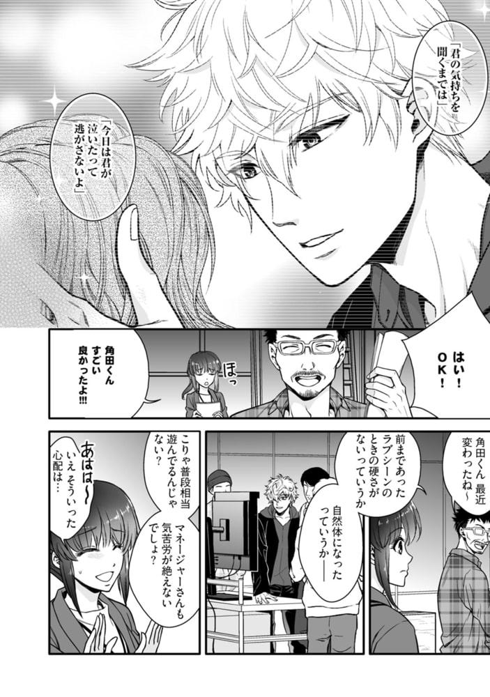 プライベートレッスン【コミックス版】