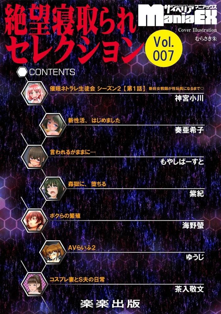 サイベリアマニアックス 絶望寝取られセレクション Vol.7