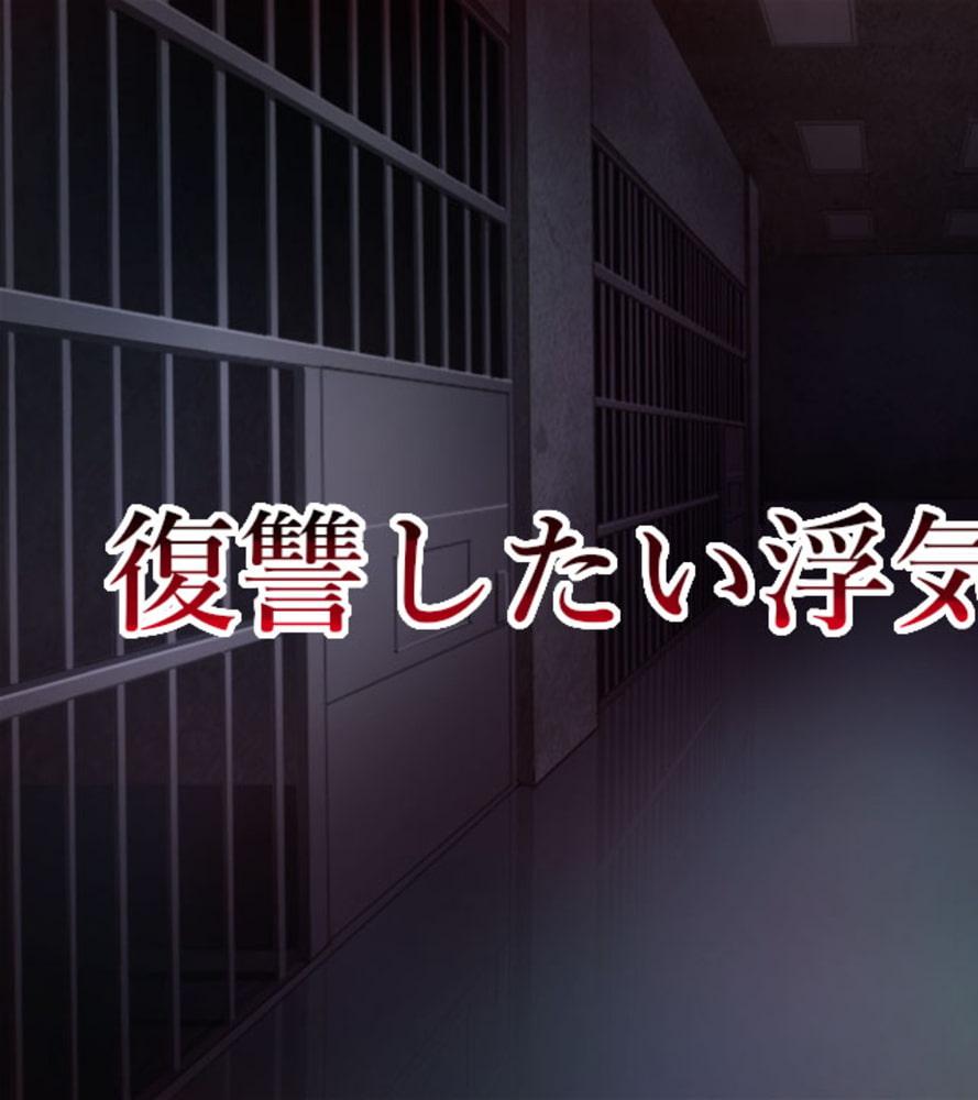 ようこそ淫乱メス豚監獄へ~浮気女に性義の鉄槌を!~ (3)