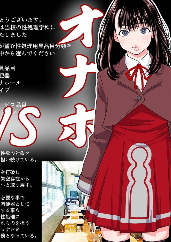 オナホ VS 肉便器【電子書籍版】
