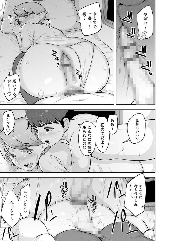 オトコのコHEAVEN Vol.56