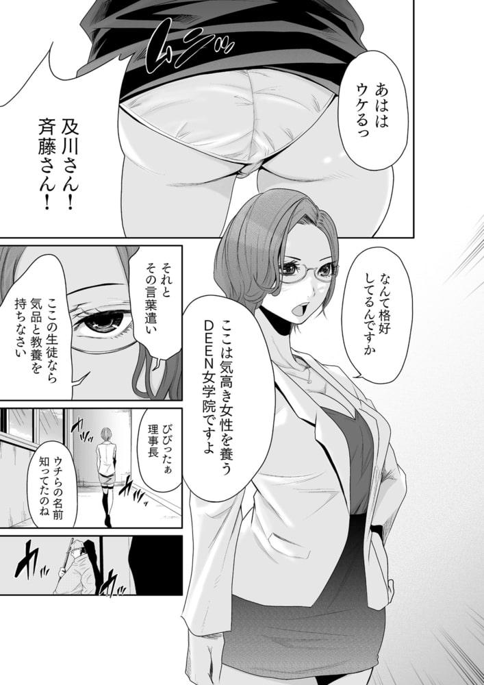 BJ290351 エデンの園で犯されて〜レイプつなぎ〜(8) [20210430]